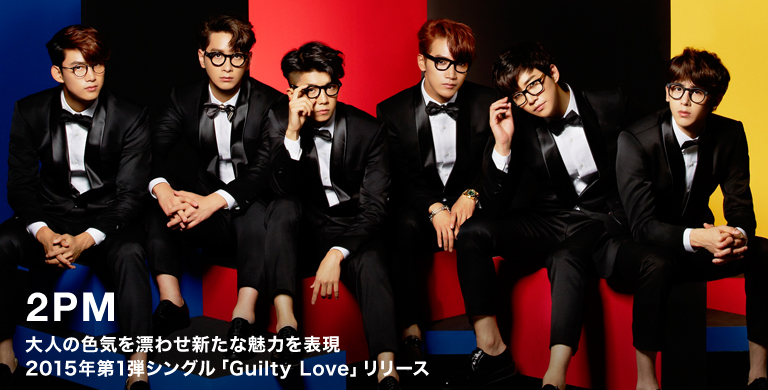 2PM 大人の色気を漂わせ新たな魅力を表現 2015年第1弾シングル「Guilty Love」リリース