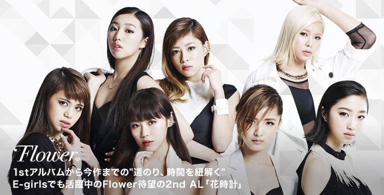 Flower 1stアルバムから今作までの