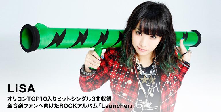 LiSA オリコンTOP10入りヒットシングル3曲収録 全音楽ファンへ向けたROCKアルバム「Launcher」