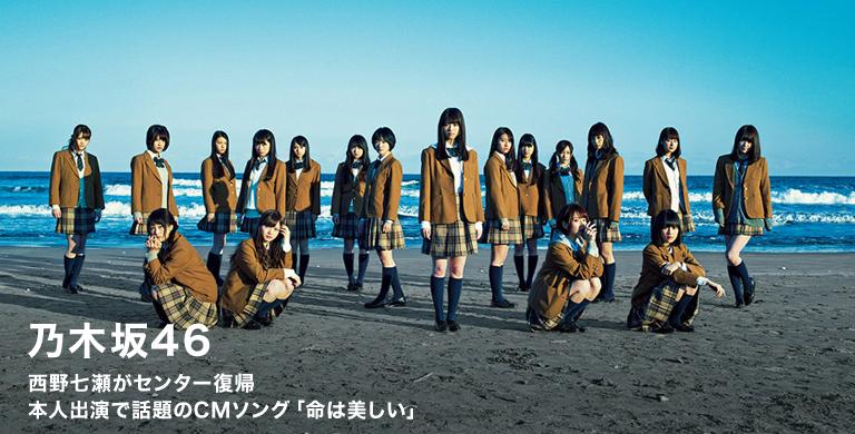 乃木坂46 西野七瀬がセンター復帰 本人出演で話題のCMソング「命は美しい」
