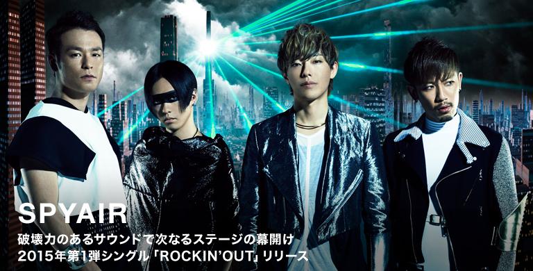SPYAIR 破壊力のあるサウンドで次なるステージの幕開け 2015年第1弾シングル「ROCKIN'OUT」リリース