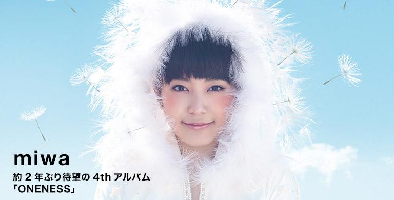 miwa 約2年ぶり待望の4thアルバム 「ONENESS」