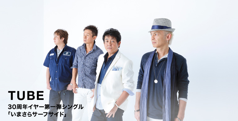 TUBE 30周年イヤー第一弾シングル 「いまさらサーフサイド」
