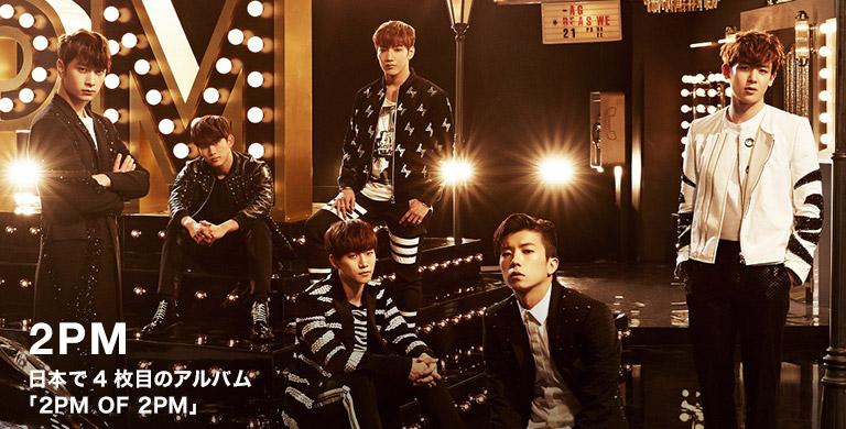 2PM 日本で4枚目のアルバム 「2PM OF 2PM」