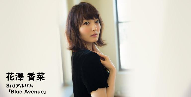 花澤 香菜 3rdアルバム 「Blue Avenue」