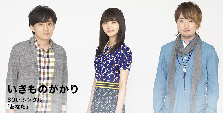 いきものがかり 30thシングル 「あなた」