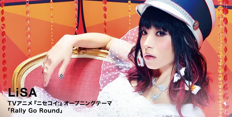 LiSA TVアニメ『ニセコイ:』オープニングテーマ 「Rally Go Round」