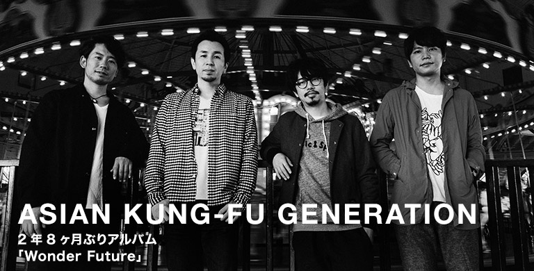 ASIAN KUNG-FU GENERATION 2年8ヶ月ぶりアルバム 「Wonder Future」