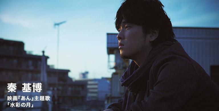 秦 基博 映画『あん』主題歌 「水彩の月」