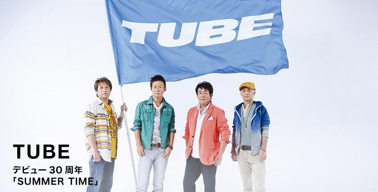 TUBE デビュー30周年 「SUMMER TIME」