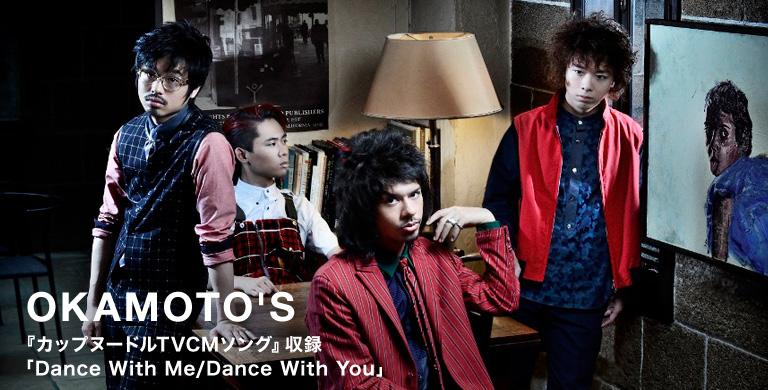 OKAMOTO'S 『カップヌードルTVCMソング』収録 「Dance With Me/Dance With You」