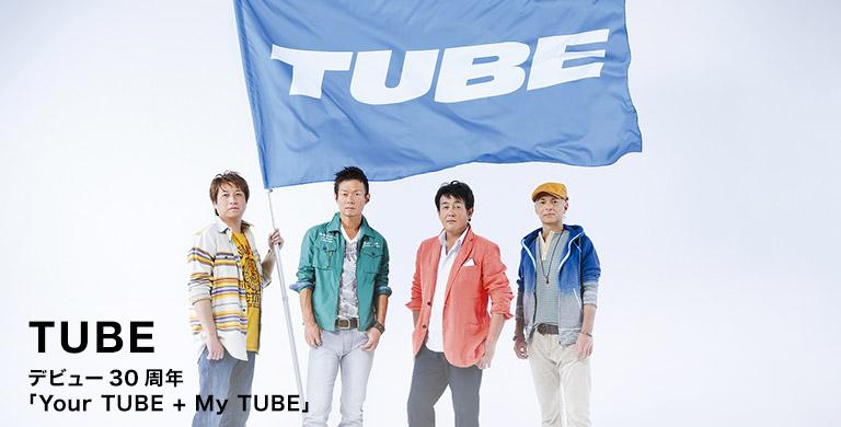 TUBE デビュー30周年 「Your TUBE + My TUBE」
