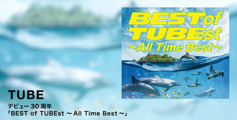 TUBE デビュー30周年 「BEST of TUBEst ~All Time Best~」