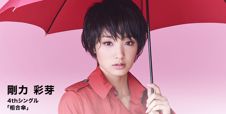 剛力 彩芽 4thシングル 「相合傘」