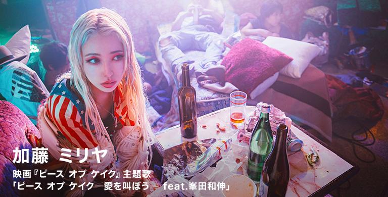加藤 ミリヤ 映画『ピース オブ ケイク』主題歌 「ピース オブ ケイク―愛を叫ぼう― feat.峯田和伸」