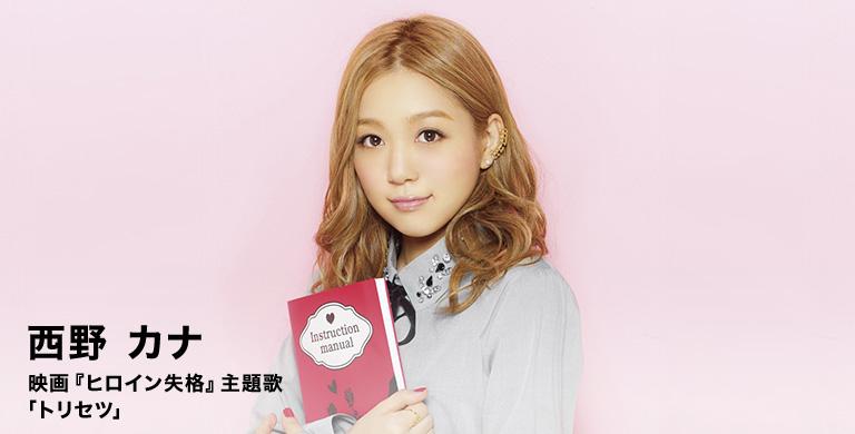 西野 カナ 映画『ヒロイン失格』主題歌 「トリセツ」
