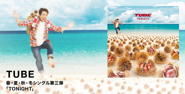 TUBE 春・夏・秋・冬シングル第三弾 「TONIGHT」