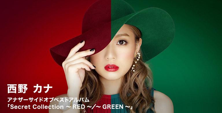 西野 カナ アナザーサイドオブベストアルバム 「Secret Collection ~RED~/~GREEN~」