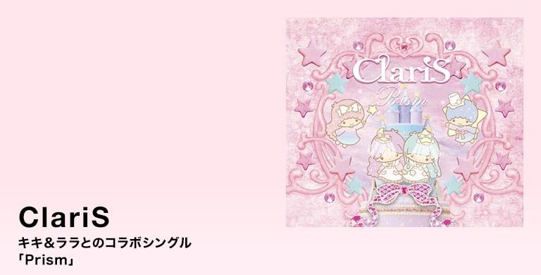 ClariS キキ&ララとのコラボシングル 「Prism」