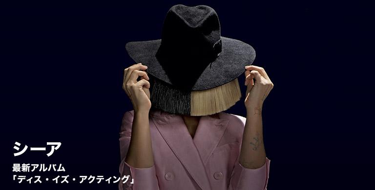 シーア 最新アルバム 「ディス・イズ・アクティング」