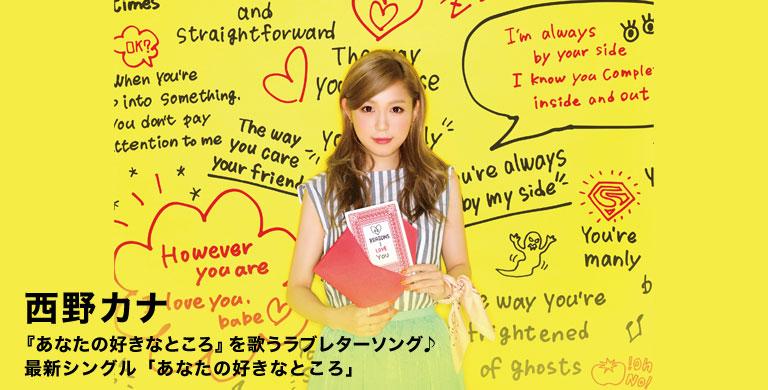 西野 カナ 『あなたの好きなところ』を歌うラブレターソング♪ 最新シングル「あなたの好きなところ」