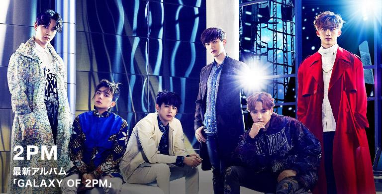 2PM 最新アルバム 「GALAXY OF 2PM」
