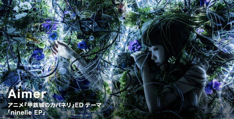 Aimer アニメ『甲鉄城のカバネリ』EDテーマ 「ninelie EP」