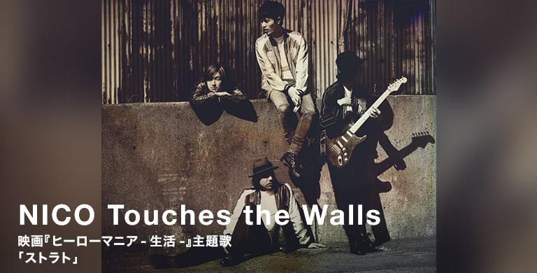 NICO Touches the Walls 映画『ヒーローマニア-生活-』主題歌 「ストラト」