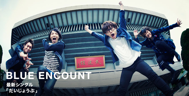 BLUE ENCOUNT 最新シングル 「だいじょうぶ」