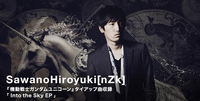 SawanoHiroyuki[nZk] 『機動戦士ガンダムユニコーン』タイアップ曲収録 「Into the Sky EP」