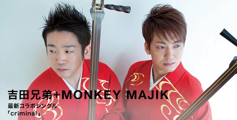 吉田兄弟+MONKEY MAJIK 最新コラボシングル 「criminal」