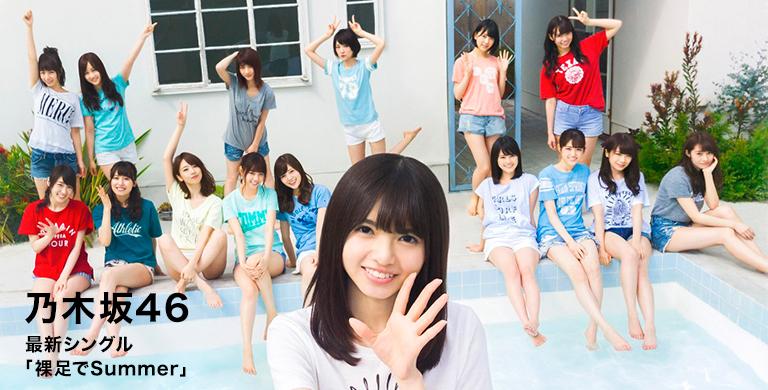 乃木坂46 最新シングル 「裸足でSummer」