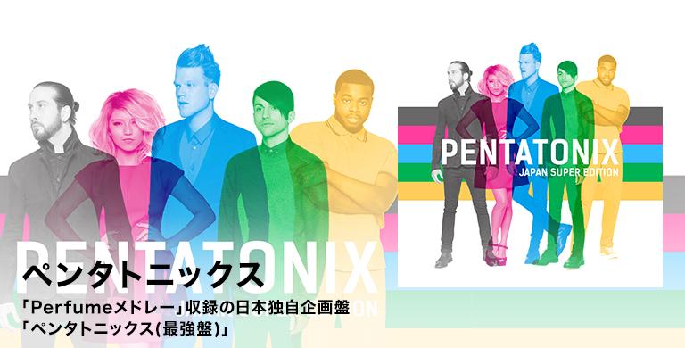 ペンタトニックス 「Perfumeメドレー」収録の日本独自企画盤 「ペンタトニックス(最強盤)」