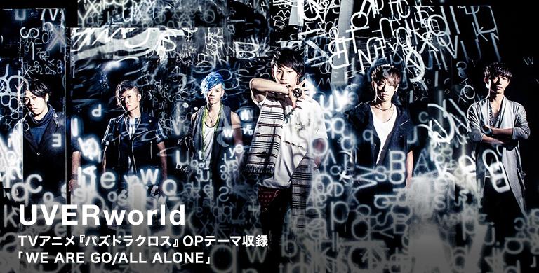 UVERworld TVアニメ『パズドラクロス』OPテーマ収録 「WE ARE GO/ALL ALONE」