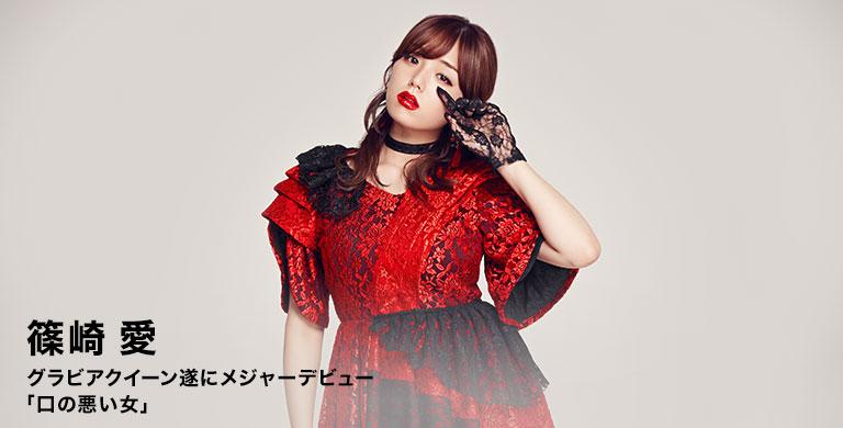 篠崎 愛 グラビアクイーン遂にメジャーデビュー 「口の悪い女」