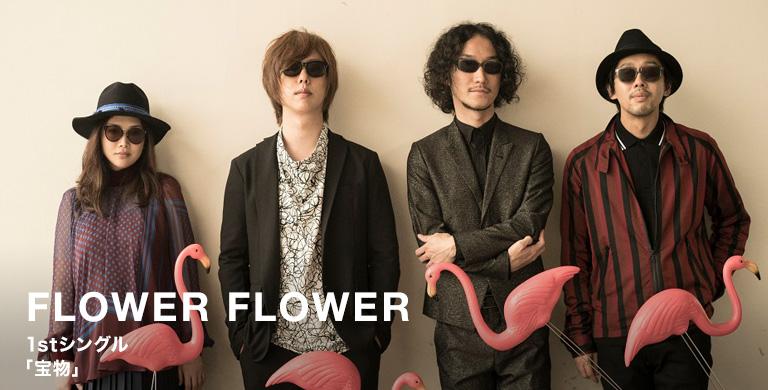 FLOWER FLOWER 1stシングル 「宝物」