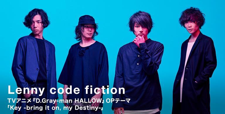 Lenny code fiction TVアニメ『D.Gray-man HALLOW』OPテーマ 「Key -bring it on, my Destiny-」