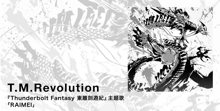 T.M.Revolution 『Thunderbolt Fantasy 東離劍遊紀』主題歌 「RAIMEI」