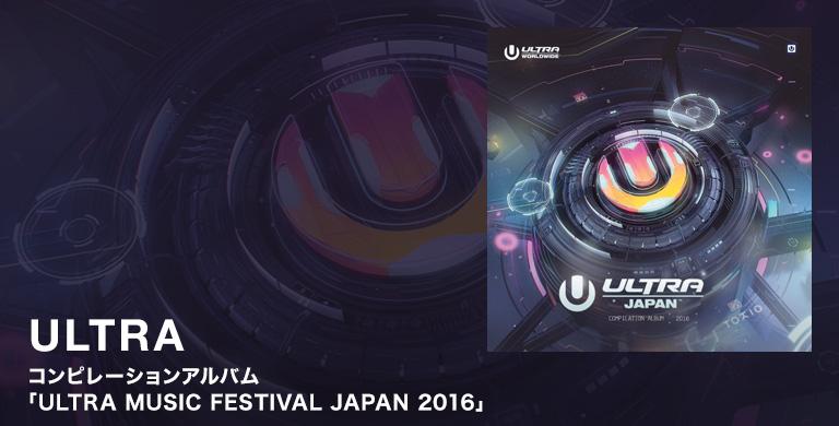 ULTRA コンピレーションアルバム 「ULTRA MUSIC FESTIVAL JAPAN 2016」