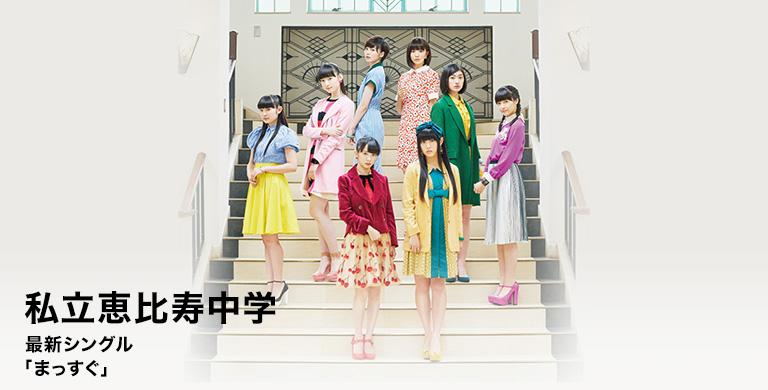 私立恵比寿中学 最新シングル 「まっすぐ」