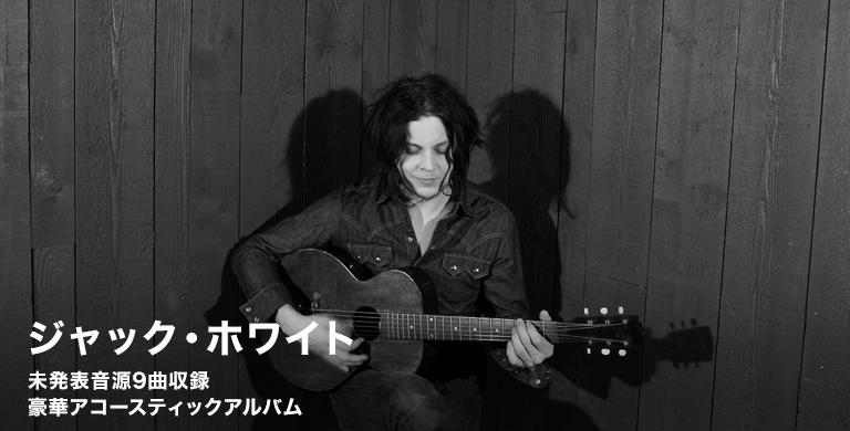 ジャック・ホワイト 未発表音源9曲収録 豪華アコースティックアルバム