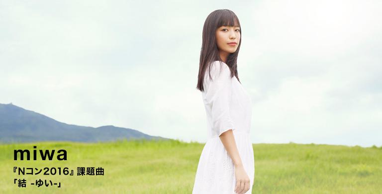 miwa 『Nコン2016』課題曲 「結 -ゆい-」