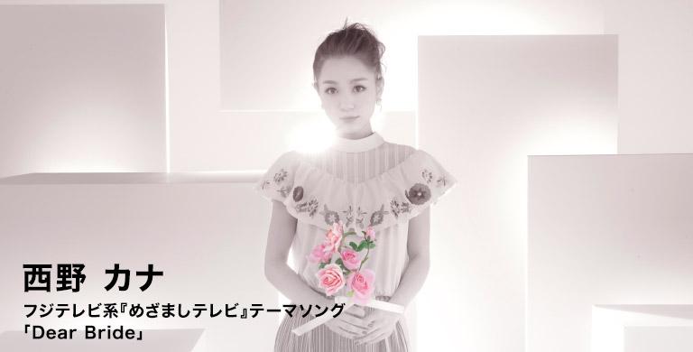 西野 カナ フジテレビ系『めざましテレビ』テーマソング 「Dear Bride」
