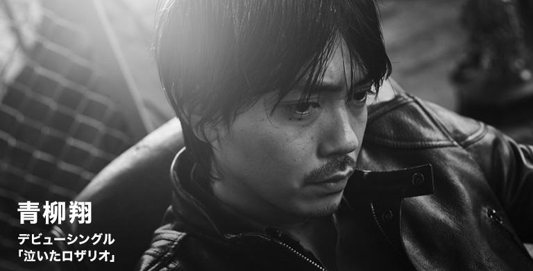 青柳 翔 デビューシングル 「泣いたロザリオ」