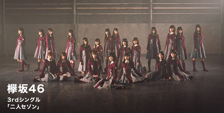 欅坂46 3rdシングル 「二人セゾン」
