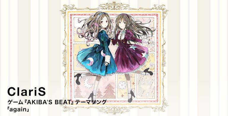 ClariS ゲーム『AKIBA'S BEAT』テーマソング 「again」