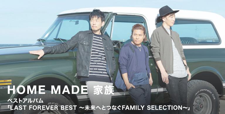 HOME MADE 家族 ベストアルバム 「LAST FOREVER BEST ~未来へとつなぐFAMILY SELECTION~」