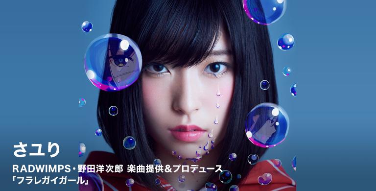 さユり RADWIMPS・野田洋次郎 楽曲提供&プロデュース 「フラレガイガール」