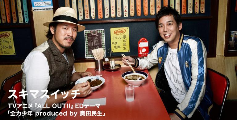 スキマスイッチ TVアニメ『ALL OUT!!』EDテーマ 「全力少年 produced by 奥田民生」