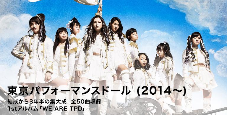 東京パフォーマンスドール (2014~) 結成から3年半の集大成  全50曲収録 1stアルバム「WE ARE TPD」